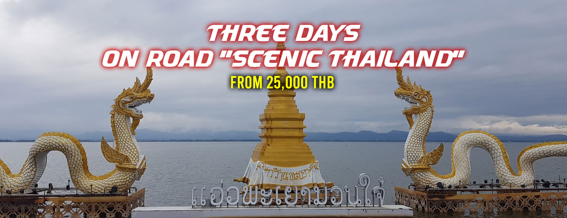 3 day scenic tour